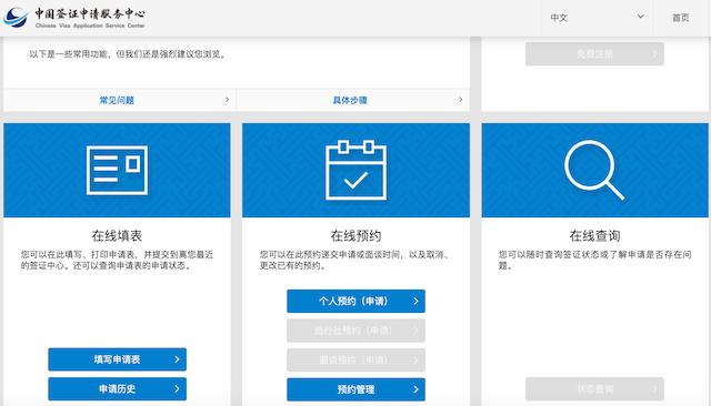中国签证表格