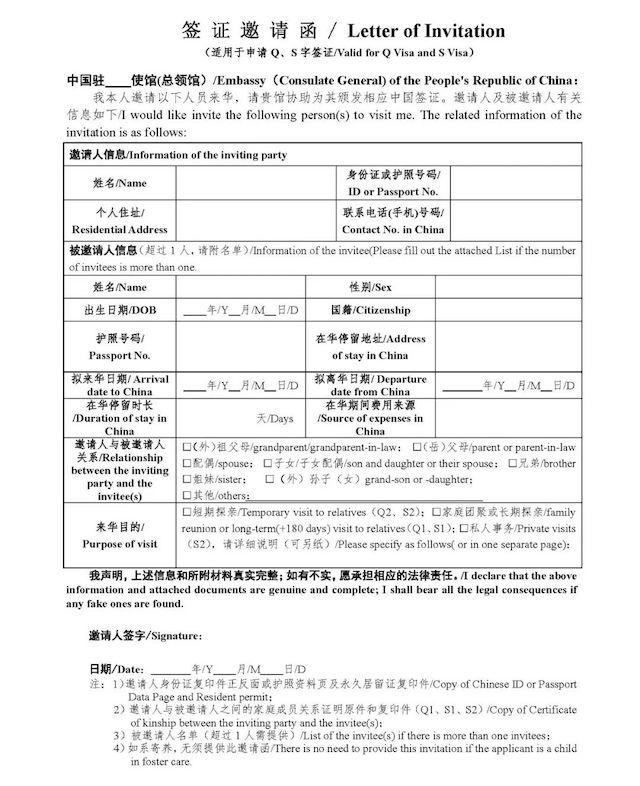 中国签证邀请函