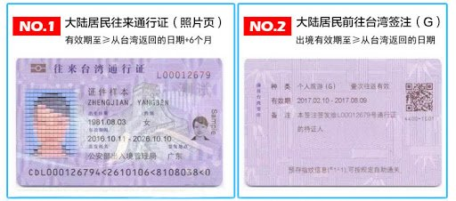 大陆居民往来台湾通行证