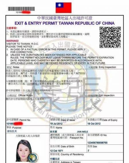 加拿大台湾签证