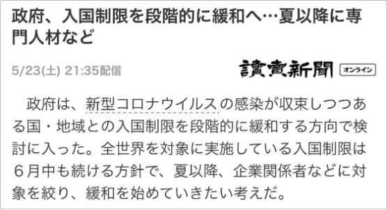 日本解封2